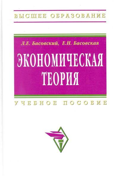 Басовский Л., Басовская Е. Экономическая теория л е басовский экономика отрасли