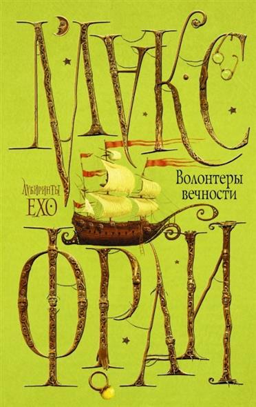 Фрай М. Волонтеры Вечности ISBN: 9785170878468 волонтеры вечности