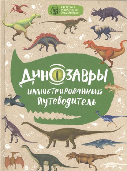 Малютин А. Динозавры. Иллюстрированный путеводитель