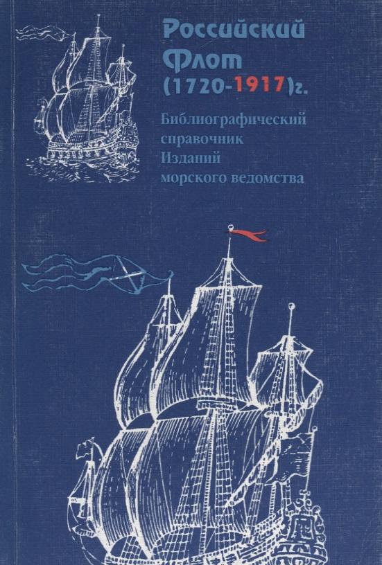 Сергеева Н. (сост.) Российский флот (1720-1917). Библиографический справочник