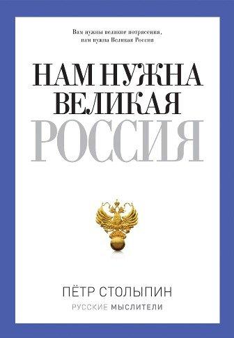 Столыпин П. Нам нужна Великая Россия ISBN: 9785386079932 владимир соловьев нам нужна великая россия