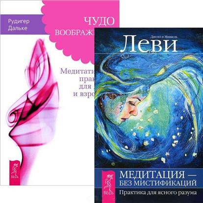 Леви Д., Леви М., Дальке Р. Чудо воображения. Медитация - без мистификаций (комплект из 2 книг)