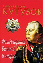 Кутузов Фельдмаршал Великой империи