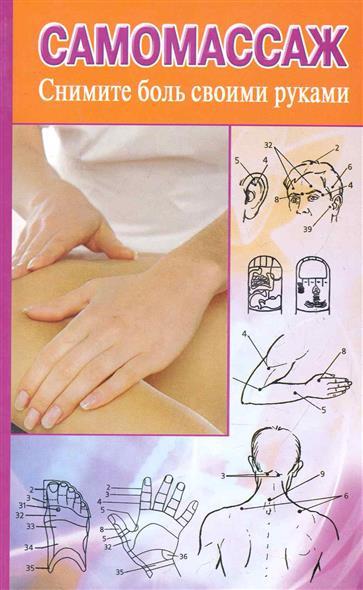 Самомассаж Снимите боль своими руками