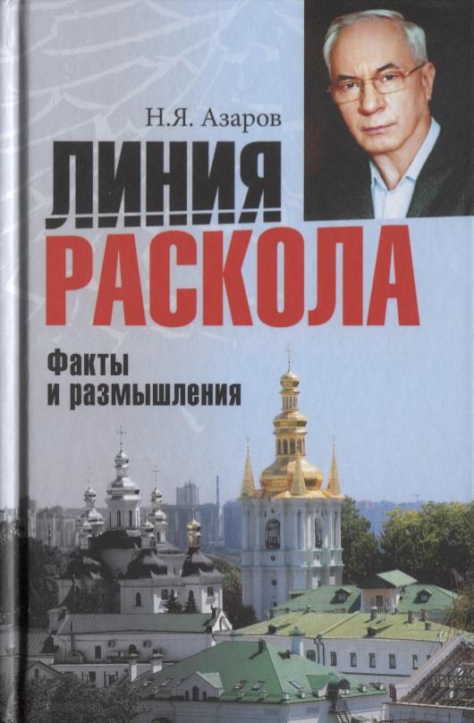 Азаров Н. Линия раскола. Факты и размышления