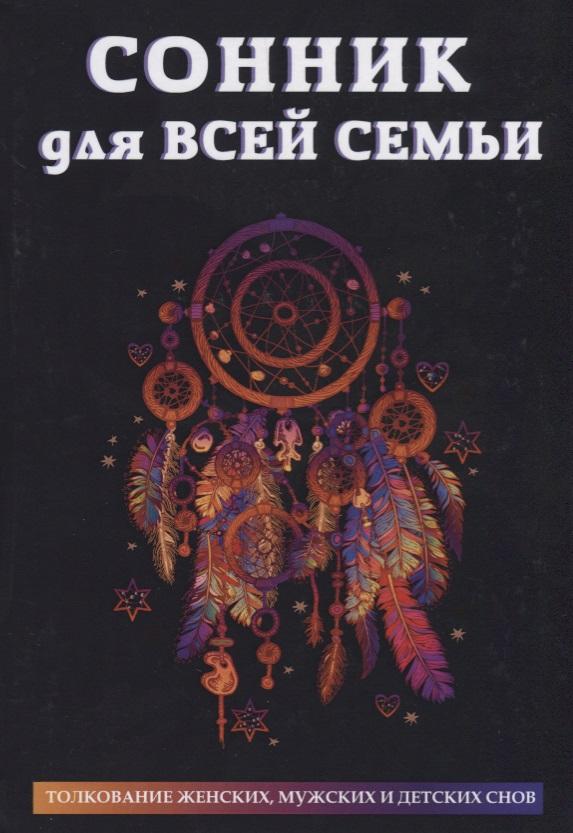 Миронов Л., (ред.) Сонник для всей семьи