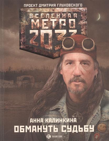 Калинкина А. Метро 2033: Обмануть судьбу калинкина а в метро 2033 сумрачный свет комплект из 3 книг