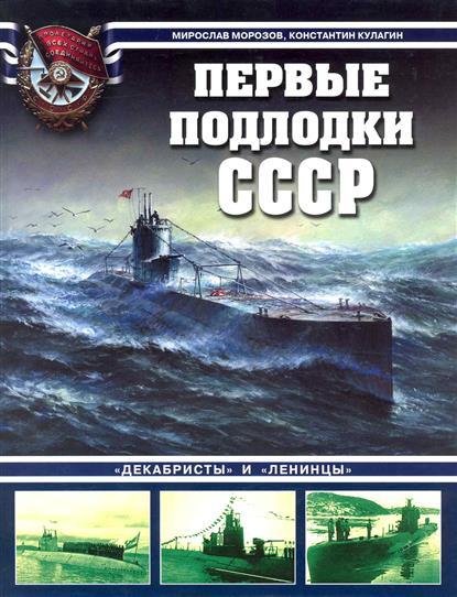 Первые подлодки СССР Декабристы и Ленинцы