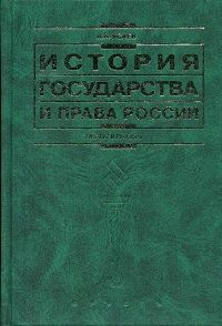 История гос-ва и права России Исаев
