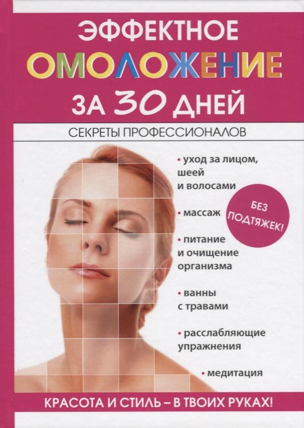 Новиченкова Е. Эффектное омоложение за 30 дней ISBN: 9785386112868 японский за 30 дней