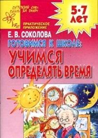 Готовимся к школе Учимся определять время Развив. тетр. для детей 5-7 лет