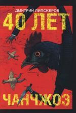 Липскеров Д. 40 лет Чанчжоэ ISBN: 9785170412082 бижутерия 40 лет влксм