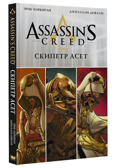 Assassin's Creed: Скипетр Асет