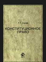 Конституционное право Уч. пос.