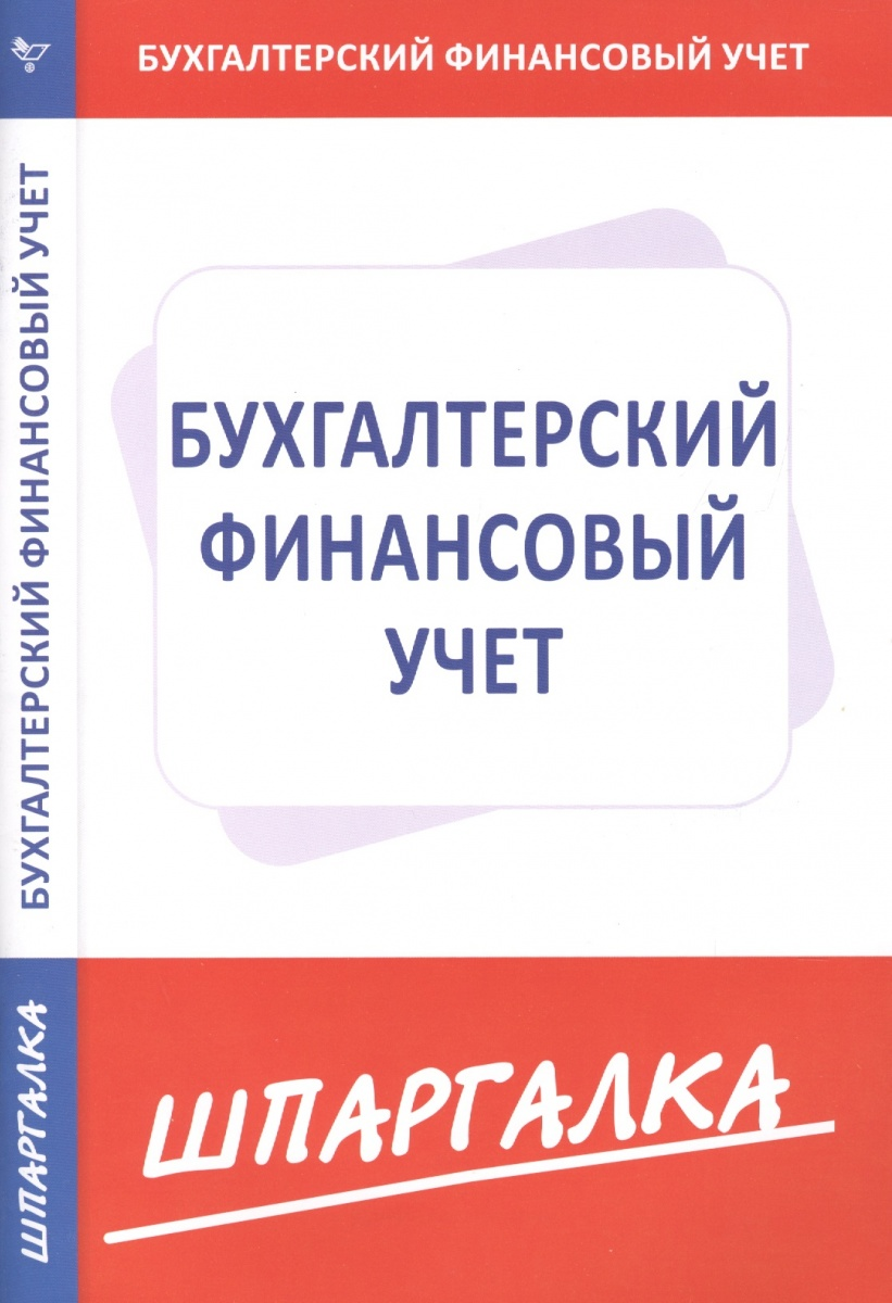 Шпаргалка по бухгалтерскому финансовому учету 23 положения по бухгалтерскому учету сборник документов