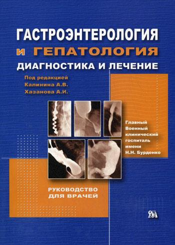Гастроэнтерология и гепатология Диагностика и лечение