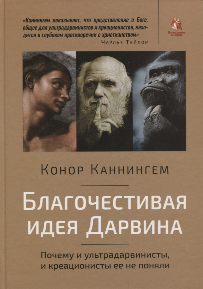 Каннингем К.: Благочестивая идея Дарвина. Почему и ультрадарвинисты, и креационисты ее не поняли