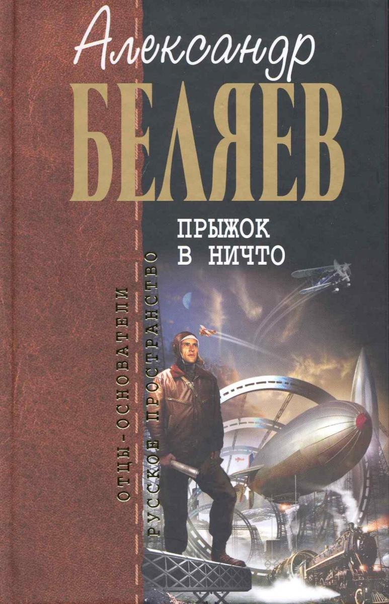Беляев А. Прыжок в ничто слепой прыжок