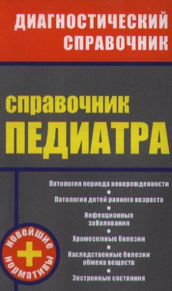 Справочник педиатра