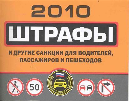 Штрафы и другие санкции для водителей пассажиров и пешеходов