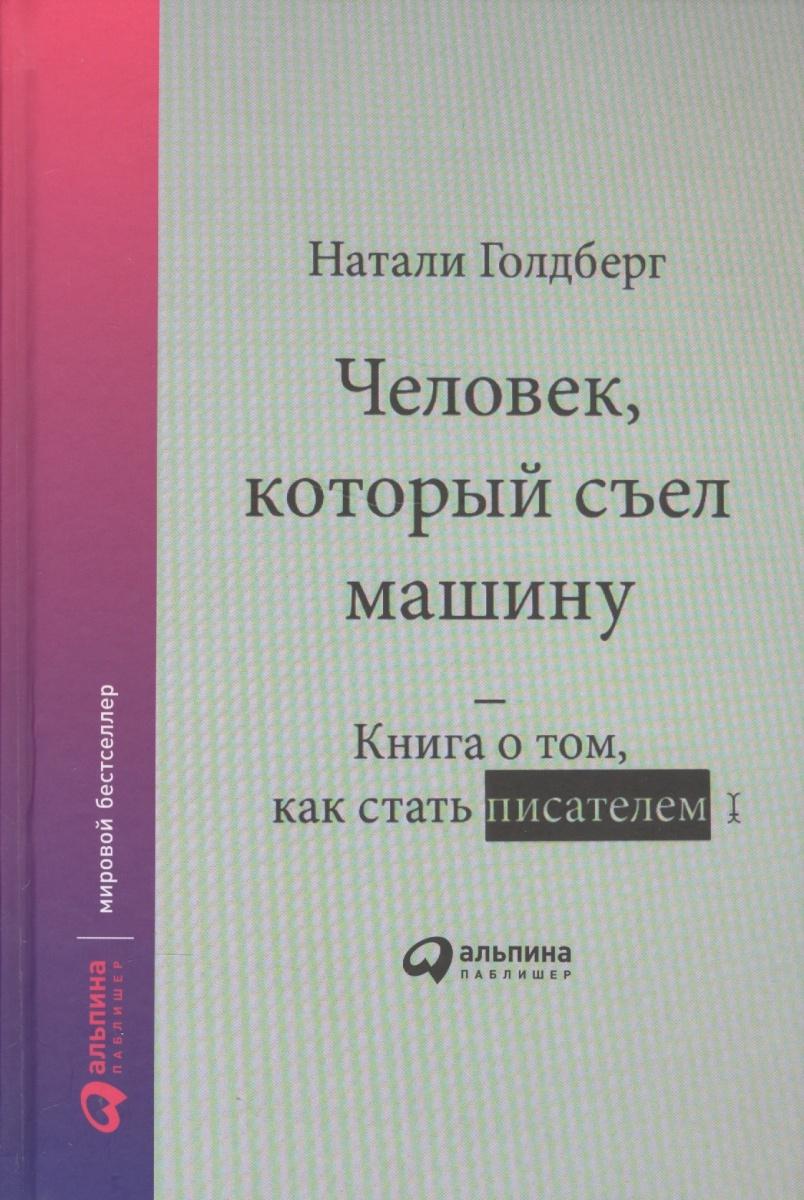 Голдберг Н. Человек, который съел машину. Книга о том, как стать писателем как машину в грузии