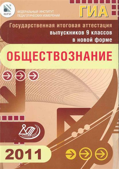 ГИА Обществознание 9 кл 2011