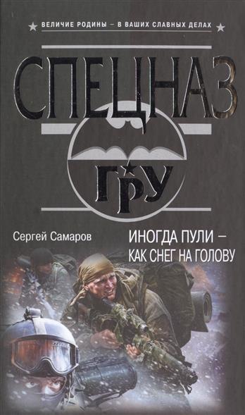 Самаров С. Иногда пули - как снег на голову сергей самаров возраст гнева