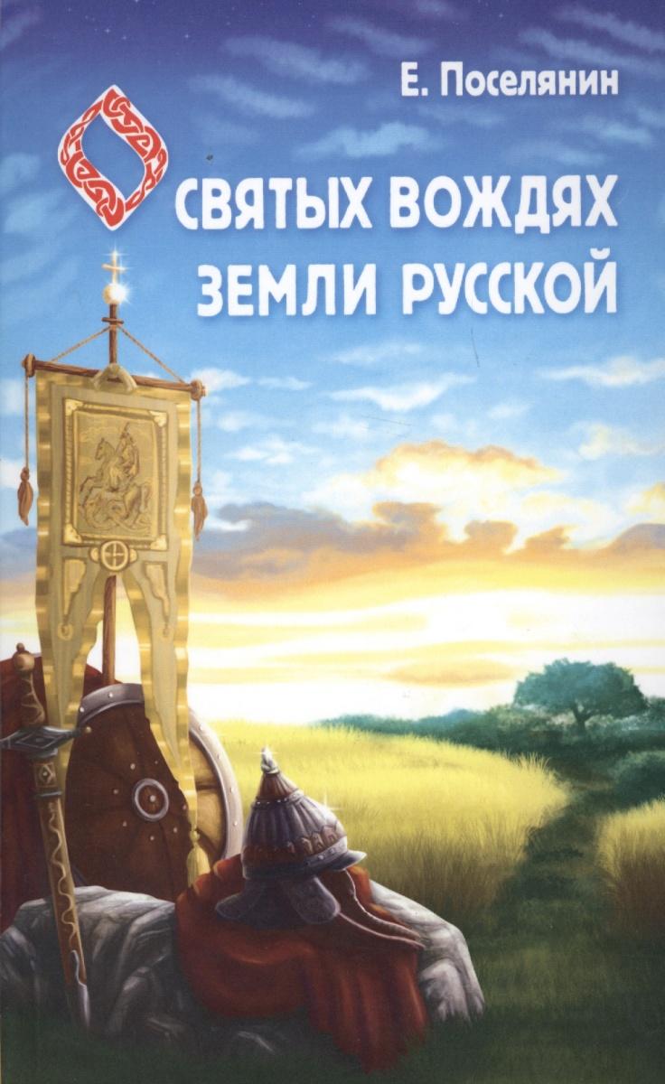 О святых вождях Земли Русской