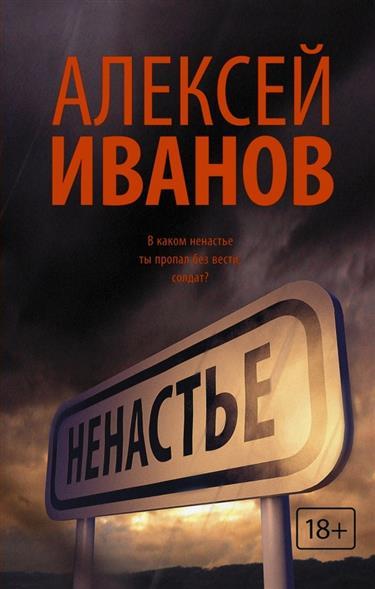 Иванов А. Ненастье