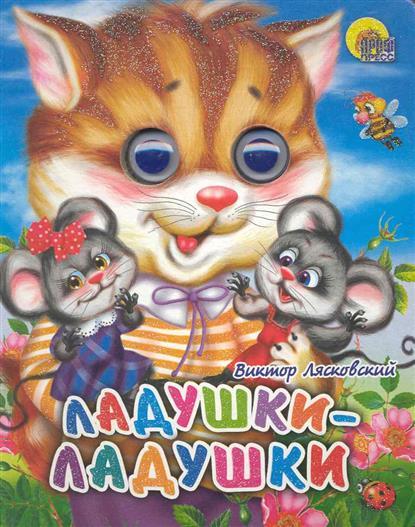 Лясковский В. Ладушки-ладушки лясковский ладушки ладушки кошка