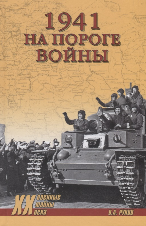 Рунов В. 1941. На пороге войны