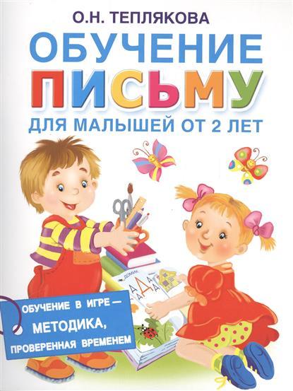 Теплякова О. Обучение письму для малышей от 2 лет новая деревянная игрушка для малышей маленький размер монтессори baby toy beech abacus обучение обучение обучение дошкольному образованию