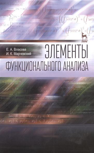 Власова Е., Марчевский И. Элементы функционального анализа елена александровна власова ряды