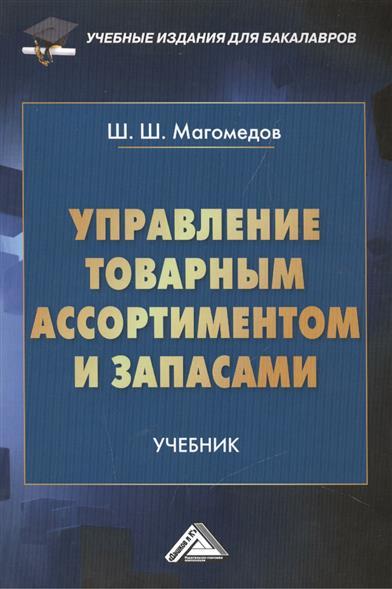 цены Магомедов Ш. Управление товарным ассортиментом и запасами. Учебник