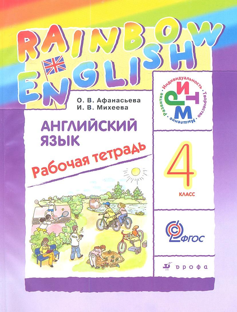 Афанасьева О., Михеева И. Rainbow English Английский язык. 4 класс Рабочая тетрадь английский язык rainbow english 5 кл рабочая тетрадь с тест зад егэ вертикаль