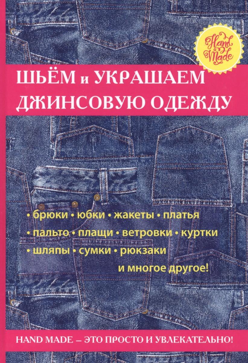 Хворостухина С. Шьем и украшаем джинсовую