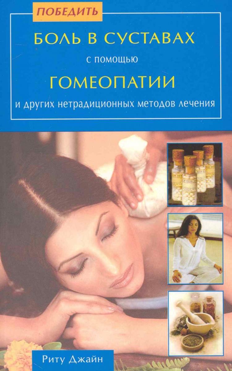 Победить боль в суставах с помощью гомеопатии…