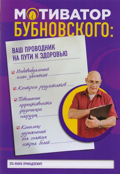 Бубновский С. Мотиватор Бубновского: Ваш проводник на пути к здоровью