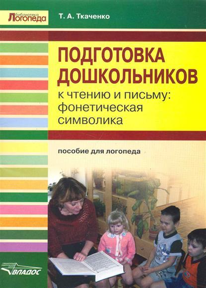 Подготовка дошкольников к чтению и письму Фонет. символика