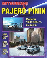 Mitsubishi Pajero Pinin c 1999-2005гг. с бенз. двиг.