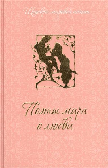 Поэты мира о любви