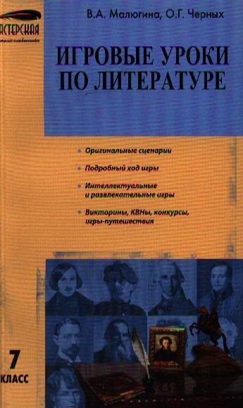 МУС 7 кл Игровые уроки по литературе