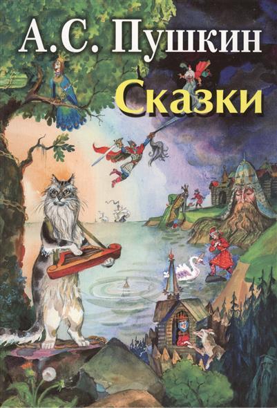Пушкин А. А. С. Пушкин. Сказки