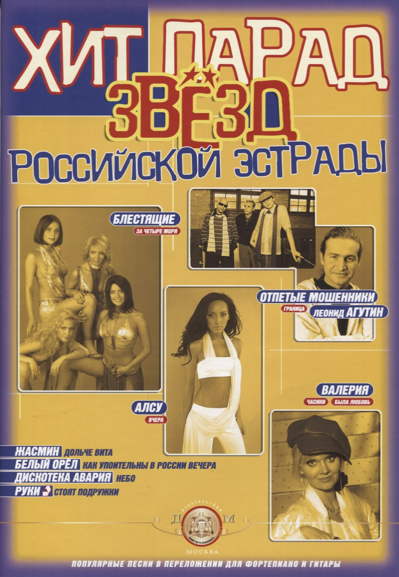 Хит-парад звезд Российской эстрады