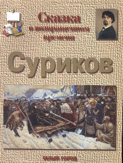 Суриков Сказка о возвращенном времени