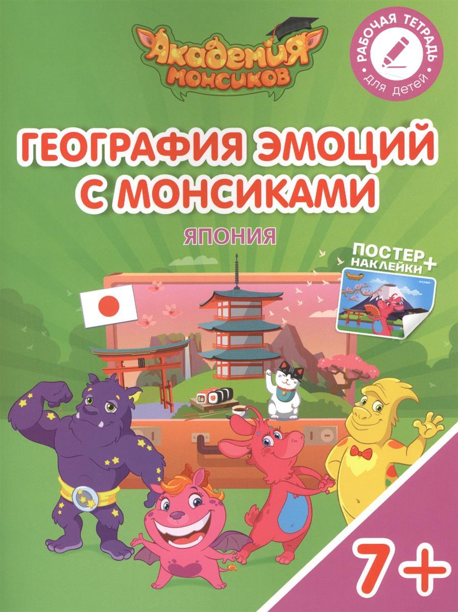 География эмоций с Монсиками. Япония. Пособие для детей 7-10 лет
