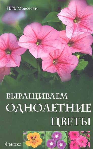 Мовсесян Л. Выращиваем однолетние цветы мовсесян а г интерпретации