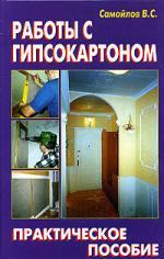 Самойлов В. Работы с гипсокартоном. Практическое пособие работаем с гипсокартоном