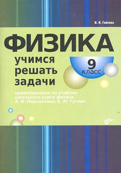 Гайкова И. Физика. 9 класс. Учимся решать задачи физика 9 класс