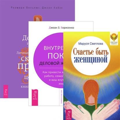 Счастье быть женщиной. Деньги и духовность. Внутренний покой деловой женщины (комплект из 3 книг) эксмо имидж деловой женщины